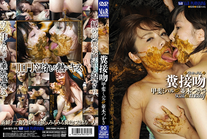 Scatting [VRXS-141] - DVDRip  - With Actress: Coprophagy [1,44 Gb] (2018)