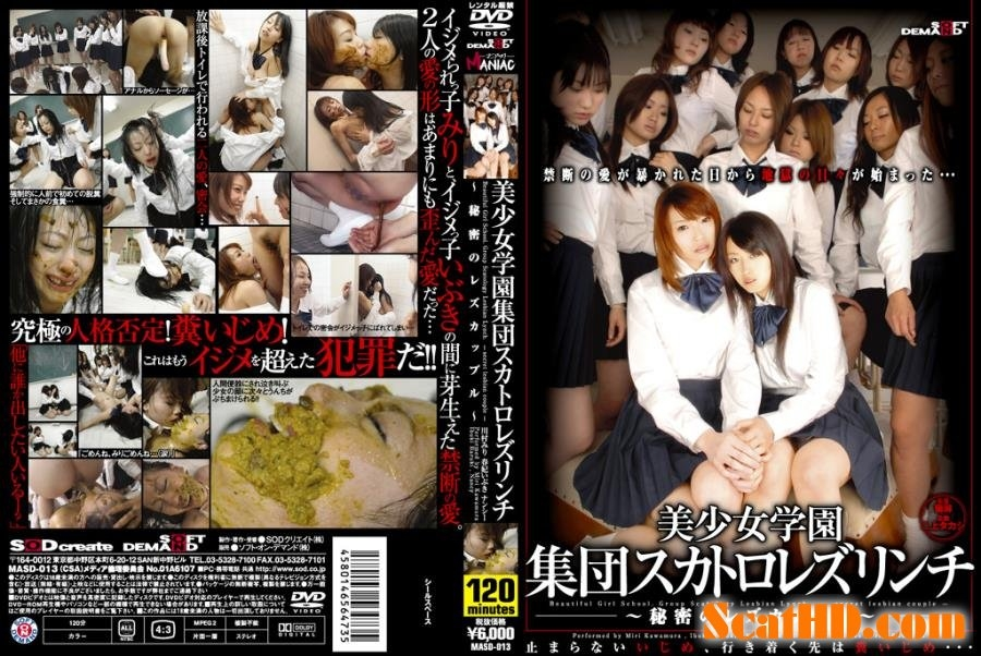 Japan School Girls New Scat - DVDRip  - With Actress: DirtyBetty [1,41 Gb] (2018)
