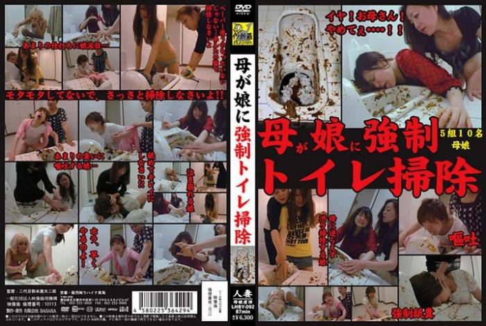 [LHBY-092] Mother Forced Daughter to Clean the Toilet - DVDRip Windows Media Video WMV3 640x480 30.000 FPS 3003 kb/s - With Actress: Lahaina Tokai [1.84 GB] (2018)