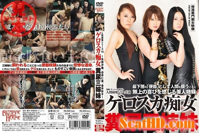[GS-10] Three Sisters Saori Ikuta – The Collapse Of Human Excreta Slut 10 - DVDRip  - With Actress: Rassha - Miyoshi, Rush Sanctuary, Biza - ruhausu [1018 MB] (2018)